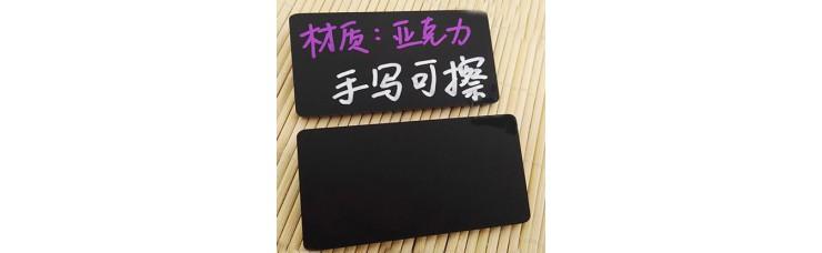 Stock Chalkboard Reusable Acrylic Name Badge 70x35x3mm